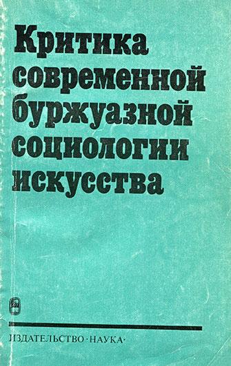 epub Ачайваямская весна 1983